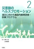 山崎先生書籍1.jpg