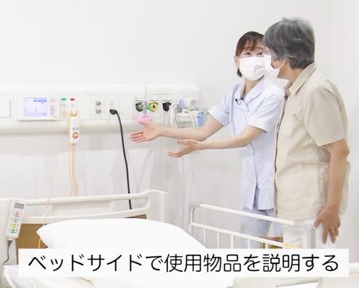 入院病室の準備・退院後の病室整備
